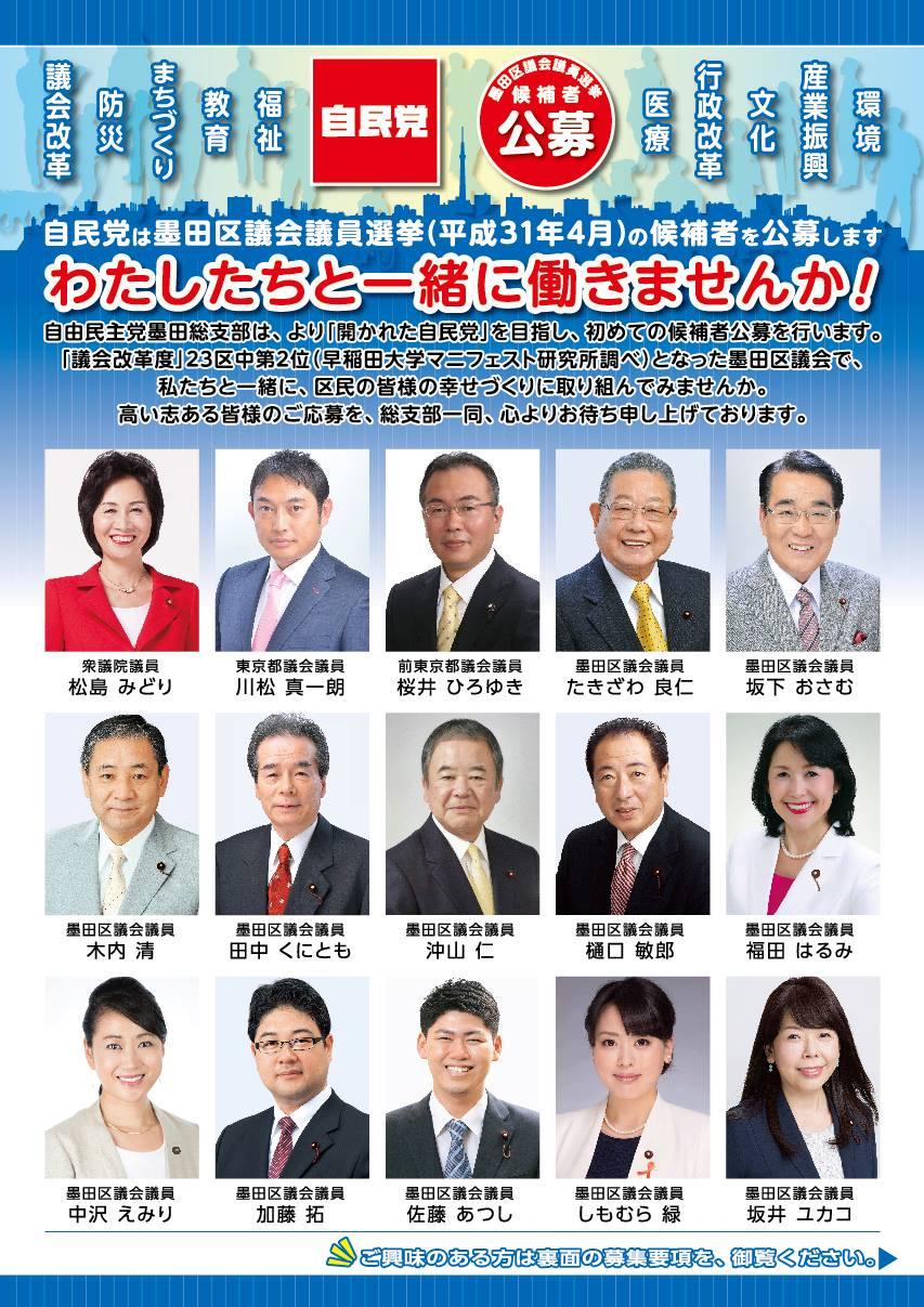 墨田 区役所 ホームページ